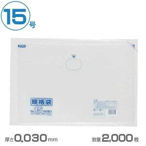 ポリ袋 LD規格袋 15号(透明)0.030mm厚 2000枚(ジャパックス K-15)(業務用 ゴミ箱 ゴミ袋 激安)