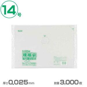 ポリ袋 LD規格袋 14号(透明)0.025mm厚 3000枚(ジャパックス KS14)(業務用 ごみ ゴミ箱 ゴミ袋 激安)