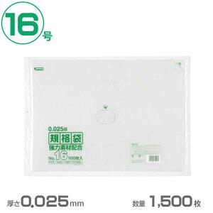 ポリ袋 LD規格袋 16号(透明)0.025mm厚 1500枚(ジャパックス KS16)(業務用 ごみ ゴミ箱 ゴミ袋 激安)