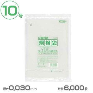 ポリ袋 LD規格袋ひも付き 10号(透明)0.030mm厚 6000枚(ジャパックス LK10)(業務用 ごみ ゴミ箱 ゴミ袋 激安)