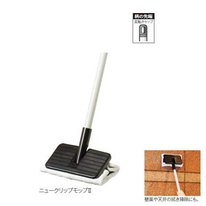 【モップ】ニュークリップモップ2(テラモト CL-343-010-0) (商業施設 病院 学校 大型施設 店舗 家庭)