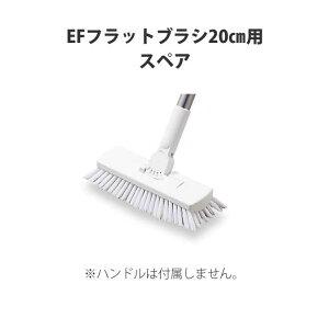 【デッキブラシ】EFフラットブラシ用(幅20cm)スペア(テラモト CL-745-120-0)(掃除 清掃 トイレ 学校 オフィス メンテナンス)