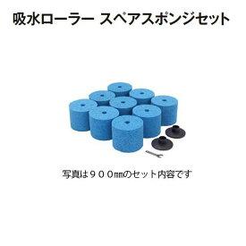 吸水ローラー スペアスポンジセット(ローラーサイズ:600mm)(業務用)(テラモト CL-862-412-0)(テニスコート グラウンド スポーツ施設)