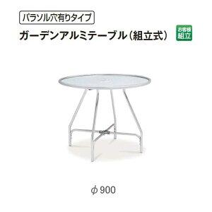 【ガーデン用品】ガーデンアルミテーブル(組立式) (テラモト MZ-610-020-0)(ガーデン用品 学校 商業施設 激安)