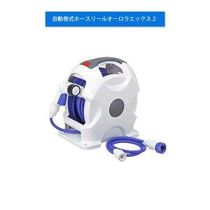 【ホースリール】タカギ 自動巻式ホースリールオーロラ(AURORA)エックス2 (15m)(R715FJC2)(ガーデン 庭 ホースリール 散水 散水用品)