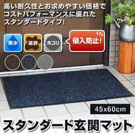 玄関マット 吸水 泥落とし スタンダードマット 45×60cm(屋外・屋内・業務用・家庭用) 丸洗いOK