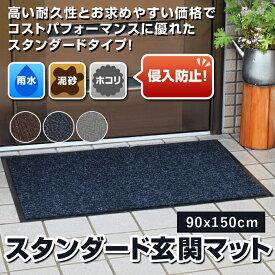 玄関マット 屋外・屋内 大判 90×150cm スタンダードマット 泥落とし 吸水 業務用 家庭用