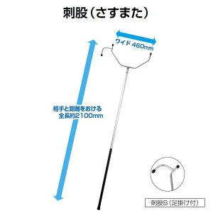 刺股(さすまた)B(足掛け付)(山崎産業 SD490-000U-MB)