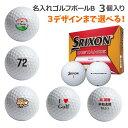 オウンネーム・名入れゴルフボールB(SRIXON DISTANCE)3個入り【名入れ無料】【データ入稿対応】 [d]