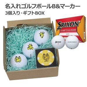 名入れゴルフボールB(SRIXON DISTANCE)3個入り&マーカー・ギフトBOX【名入れ無料】【データ入稿対応】 [d]