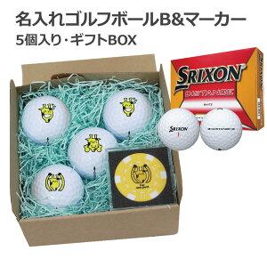 名入れゴルフボールB(SRIXON DISTANCE)5個入り&マーカー・ギフトBOX【名入れ無料】【データ入稿対応】 [d]