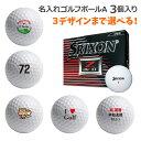 オウンネーム・名入れゴルフボールA・3個入り(SRIXON Z-STAR XV)【名入れ無料】【データ入稿対応】 [d]
