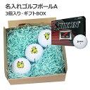 名入れゴルフボールA(SRIXON Z-STAR XV)3個入り・ギフトBOX【名入れ無料】【データ入稿対応】 [d]