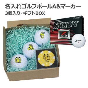 名入れゴルフボールA(SRIXON Z-STAR XV)3個入り&マーカー・ギフトBOX【名入れ無料】【データ入稿対応】 [d]