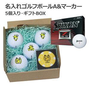 名入れゴルフボールA(SRIXON Z-STAR XV)5個入り&マーカー・ギフトBOX【名入れ無料】【データ入稿対応】 [d]