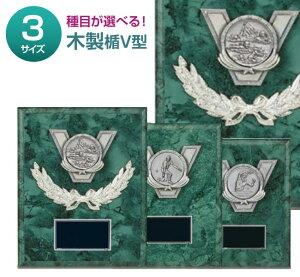 表彰盾:木製楯V型アルミレリーフ付(230x175mm)XF6138-B【文字彫刻無料】[F/V8]