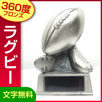 Trophy: Toy-bronze trophy dedicated to sports: Rugby (height 100 mm) B388-I