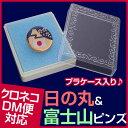交換バッジ:日の丸&富士山ピンズ【メール便対応可】[M]