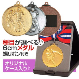 メダル(6cm)KM-A型:蝶リボン付:オリジナルケース入り【文字彫刻無料】[M/M21]