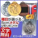メダル(5cm)KMS-Y型:V形リボン付:ビニールケース入り【文字彫刻無料】[M/M22]