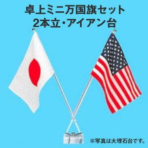 世界の国旗:卓上ミニ万国旗セット2本立(旗2枚付・アイアン台)[M]