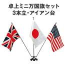 世界の国旗:卓上ミニ万国旗セット3本立(旗3枚付・アイアン台)【送料無料】[M]