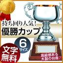 優勝カップ:持ち回りカップ(高さ395x口径155mm)PS1105A【文字彫刻無料】【送料無料】【木製ケース入り】[M/K2]