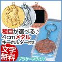 メダル(4cm)VL-K型:キーホルダー付:プラケース入り【文字彫刻無料】【卒部/卒団/卒業記念品】[M/M23]
