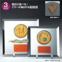 表彰盾:ミラープレート記念楯(115x115mm)VSX5510-C【文字彫刻無料】[M/#15]