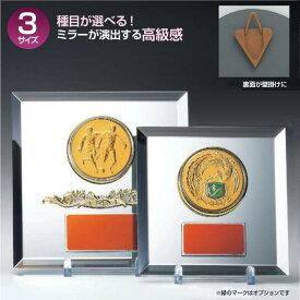 表彰盾:ミラープレート記念楯(150x150mm)VSX5510-B【文字彫刻無料】[M/#7]