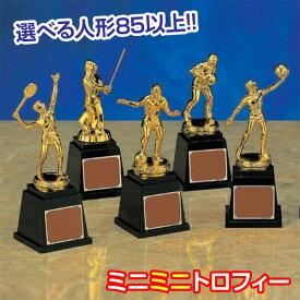 ミニミニトロフィー(高さ155mm)VTX3701【文字彫刻無料】[M/#0]