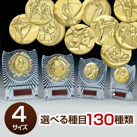 種目メダル付記念楯・樹脂製(高さ124mm)ATZ2477-D【文字彫刻無料】【卒部/卒団/卒業記念品/発表会】[S/#26]