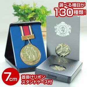 マイティメダル(7cm)金銀銅メダル:スタンドケース入り・首掛けリボン付(直径70mm)MY9990【文字彫刻無料】【卒部/卒団/卒業記念品/各種表彰】[S/27×35]