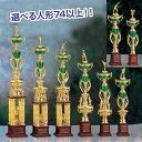 トロフィー GREEN(高さ480mm)TR2314-G【文字彫刻無料】[S/#13B]