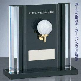 ボールが飾れる♪ゴルフコンペ記念品・ホールインワントロフィー(高さ205mm)YC-2968【文字彫刻無料】【送料無料】[S/SO104]