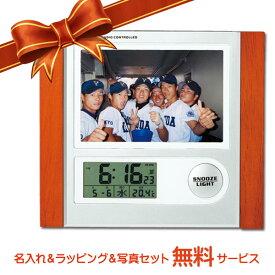 木製フォトフレーム電波時計gr-94[M]【楽ギフ_名入れ】【楽ギフ_包装】【卒部/卒団/卒業記念品/就職祝い/入学祝い】