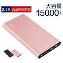 15000mAh モバイルバッテリー 大容量 軽量 薄型 持ち運び電池 急速充電器 USB充電器 ...