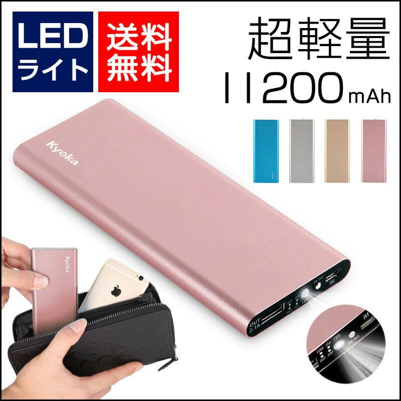 モバイルバッテリー 大容量 軽量 11200mAh 薄型 LEDライト付き 持ち運び電池 急速充電器 USB充電器 スマホ 電池 モバイルバッテリー iPhone バッテリー 携帯充電器 iPhone/iPad/Android各種他対応 HD