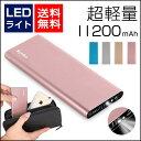 モバイルバッテリー 大容量 軽量 11200mAh 薄型 LEDライト付き 持ち運び電池 急速充電器 USB充電器 スマホ 電池 モバ…