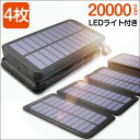 ソーラー モバイルバッテリー 20000mAh 大容量 iphone LEDライト付き ソーラー充電器 qi ワイヤレス充電 携帯充電器 …