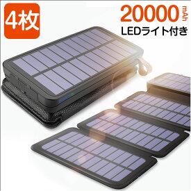 【楽天1位】 20000mAh ソーラー充電器 4枚ソーラーパネル付き モバイルバッテリー 大容量 iphone LEDライト付き スマートフォン ワイヤレス充電 急速充電 ソーラーチャージャー 電池残量表示 機内持込 iPhone/Android対応