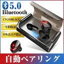 【Bluetooth5.0+EDRが搭載】 Bluetooth イヤホン ワイヤレスイヤホン HiFi-高音質 IPX7完全防水 自動ペアリング 95時…