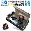 【ポイント5倍】Bluetooth イヤホン ワイヤレスイヤホン Hi-Fi高音質 IPX7完全防水 自動ペアリング 95時間連続駆動 ブ…