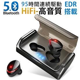 【マラソン★半額以下】Bluetooth5.0+EDR Bluetooth イヤホン ワイヤレスイヤホン Hi-Fi高音質 IPX7完全防水 自動ペアリング 95時間連続駆動 3Dステレオサウンド CVC8.0ノイズキャンセリング&AAC8.0対応 ブルートゥース イヤホン 左右分離型 iPhone&Android対応