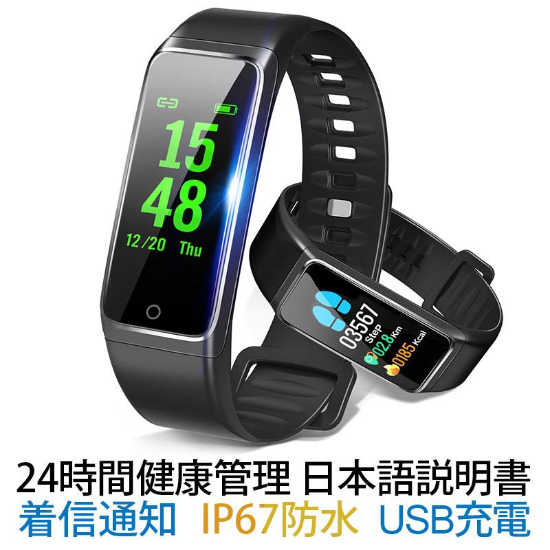 【楽天1位獲得】スマートウォッチ 血圧 活動量計 心拍計 歩数計 IP67防水 スマートブレスレット 時計 着信通知 消費カロリー 睡眠モニター アラーム カウントダウン ストップ・ウオッチ 生理期管理 iphone Android Line対応 Bluetooth4.0 リストバンド
