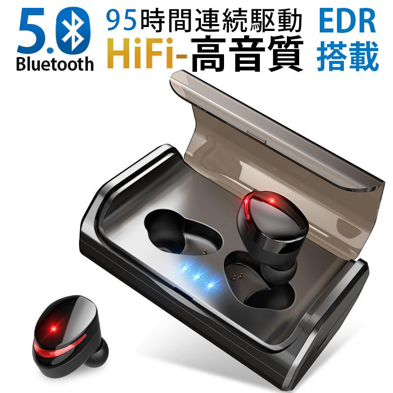 【マラソン★ポイント5倍】Bluetooth5.0+EDR搭載 Bluetooth イヤホン ワイヤレスイヤホン Hi-Fi高音質 IPX7完全防水 自動ペアリング 95時間連続駆動 3Dステレオサウンド CVC8.0ノイズキャンセリング&AAC8.0対応 ブルートゥース イヤホン 両耳 左右分離型 iPhone&Android対応