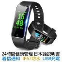 【24時間健康管理】 スマートウォッチ 血圧 活動量計 心拍計 腕時計 歩数計 IP67防水 スマートブレスレット 時計 着信…