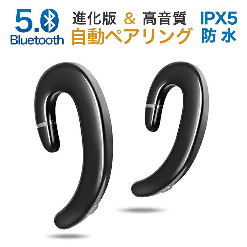 【Bluetooth 5.0進化版 両耳】自動ペアリング bluetooth ヘッドホン bluetooth イヤホン iphone ワイヤレス イヤホン スポーツ 耳掛け型 IPX5防水 運動 ブルートゥース イヤホン マイク内蔵 Siri対応 iphone8 plus iPhonex Android galaxy対応