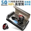 Bluetooth イヤホン 5.0 ワイヤレスイヤホン IPX7防水 自動ペアリング 95時間連続駆動 ブルートゥース イヤホン ワイ…