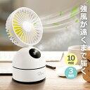 【最新版&加湿機能搭載】 扇風機 卓上 10時間持続 加湿器 USB 扇風機 静音 3段階 小型 熱中症対策 夏 オフィス ミニフ…